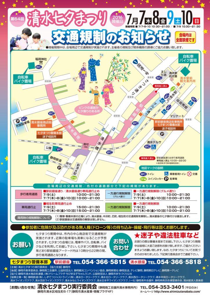 2016年七夕祭り交通情報
