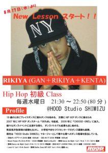 HOOD ダンススタジオ 静岡市清水区 キッズダンス ヒップホップ初級