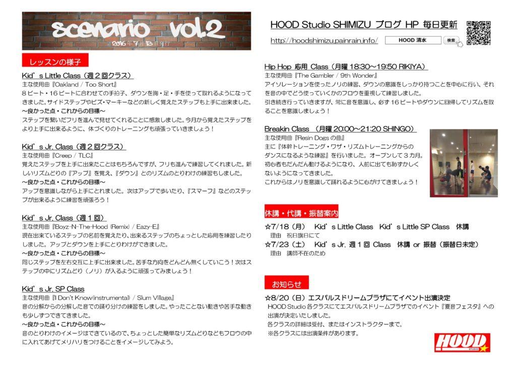 HOOD キッズダンス 清水区 ダンススタジオ Scenario Vol.2
