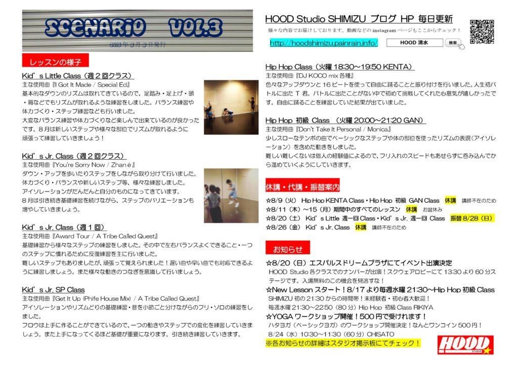 HOOD キッズダンス 清水区 ダンススタジオ Scenario Vol.3
