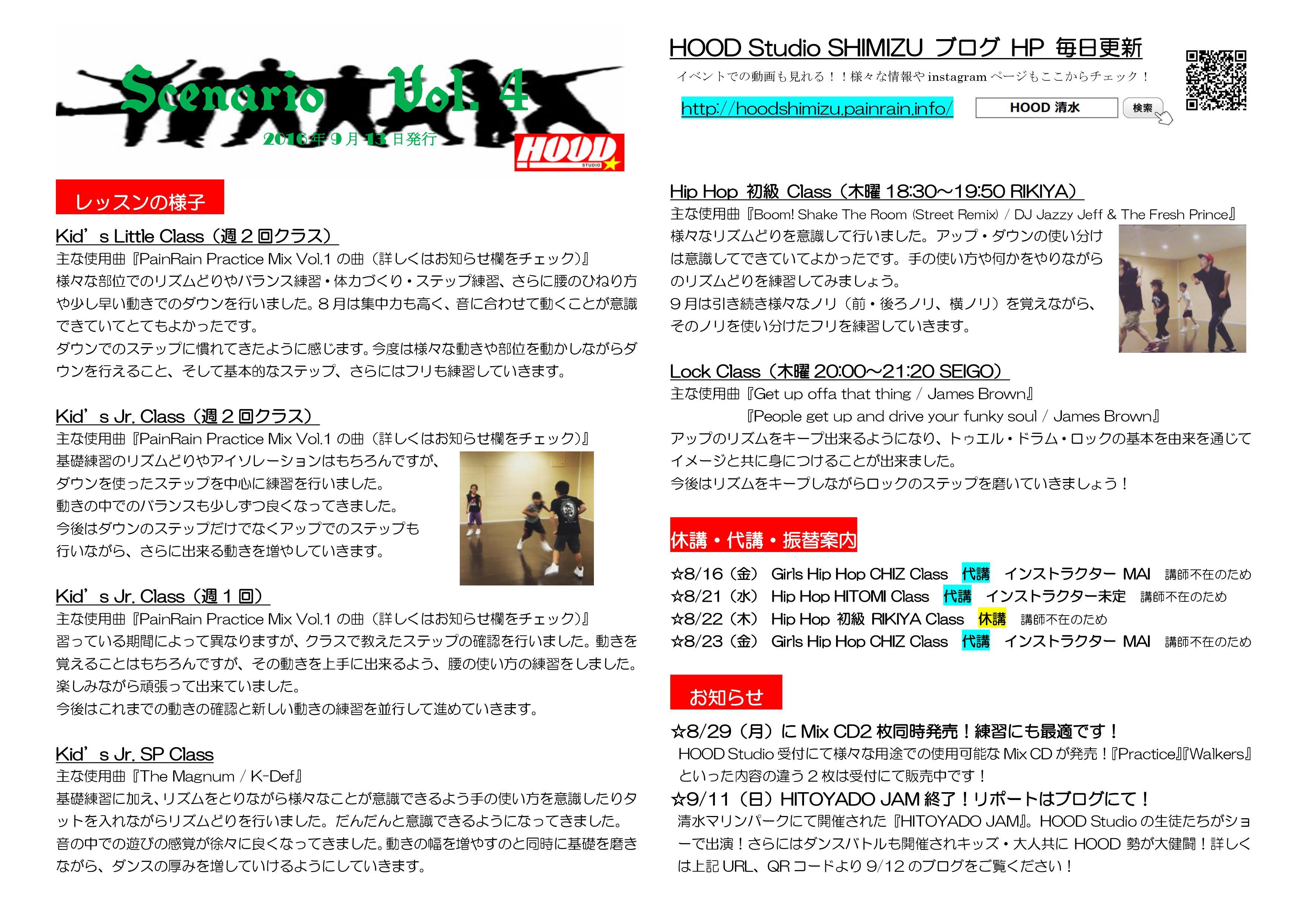 HOOD キッズダンス 清水区 ダンススタジオ Scenario Vol.4