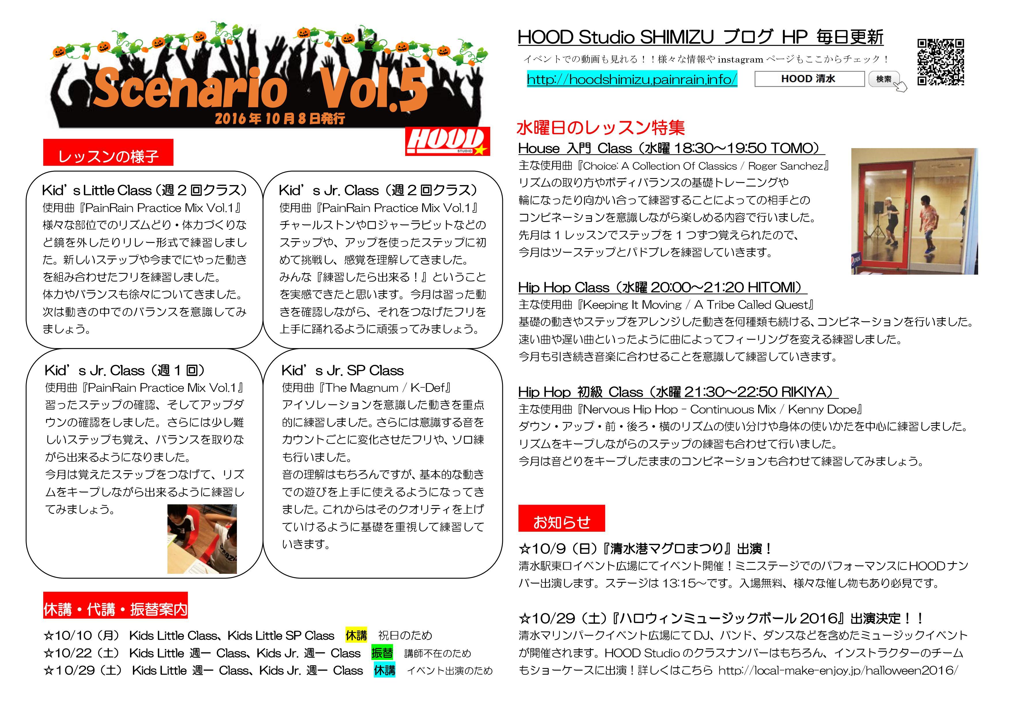 HOOD キッズダンス 清水区 ダンススタジオ Scenario Vol.5