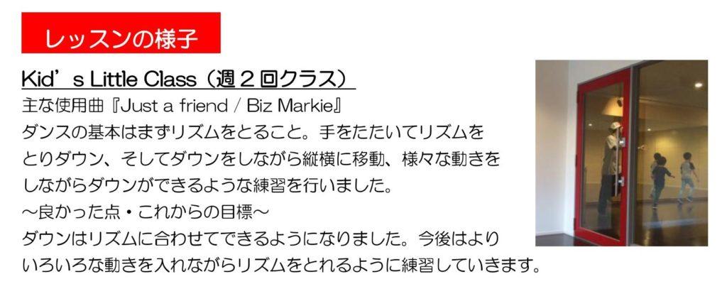 HOOD ダンススタジオ キッズダンス 静岡市清水区 ヒップホップ 会報