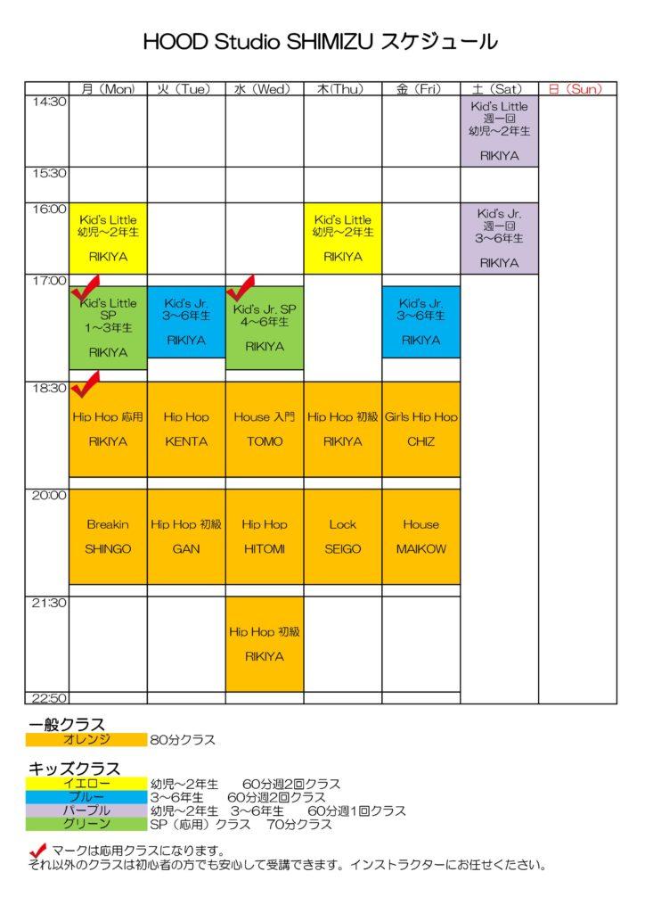 HOOD ダンススタジオ 静岡市清水区 キッズダンス ヒップホップ レッスンスケジュール