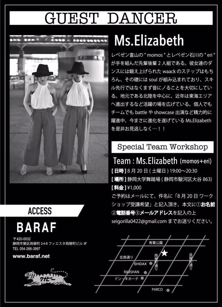 HOOD ダンススタジオ 静岡市清水区 ヒップホップ 8/21 イベント