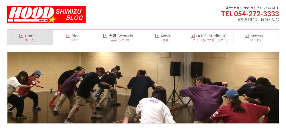 HOOD ダンススタジオ キッズダンス 静岡市清水区 ヒップホップ トップページ