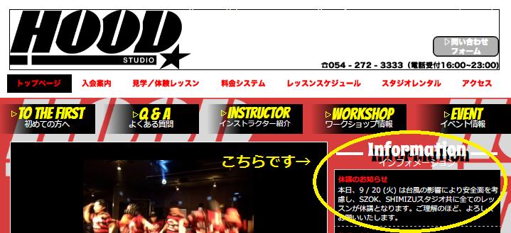 HOOD ダンススタジオ キッズダンス 静岡市清水区 ヒップホップ インフォメーション
