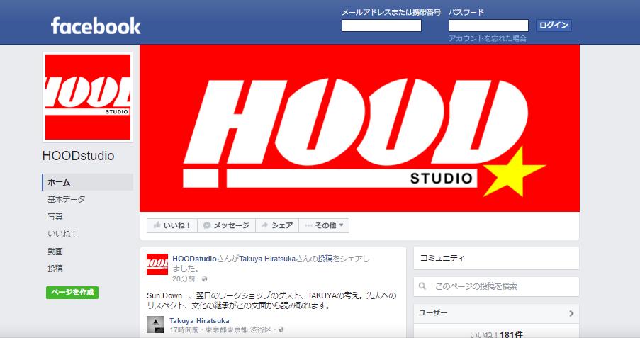 HOOD ダンススタジオ キッズダンス 静岡市清水区 ヒップホップ facebookページ