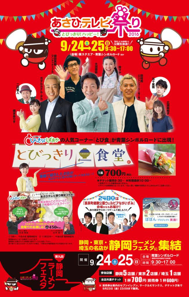 HOOD ダンススタジオ キッズダンス 静岡市清水区 ヒップホップ 静岡朝日テレビイベント