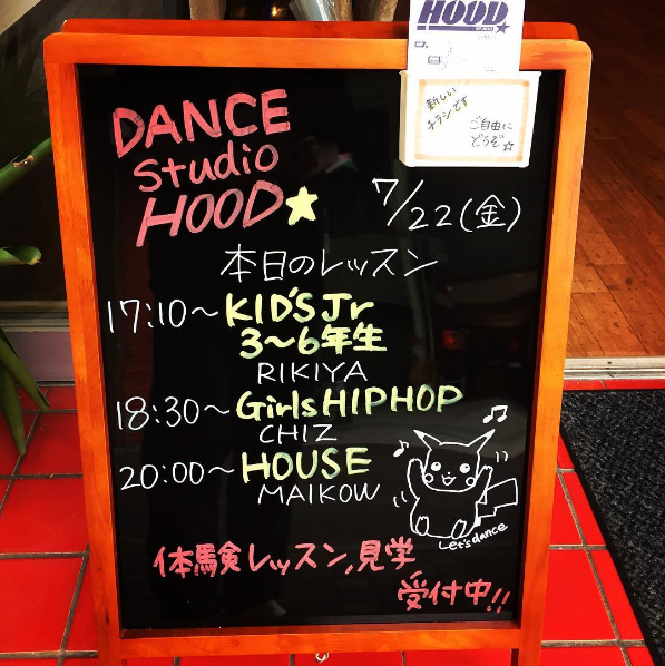 HOOD キッズダンス 清水区 ダンススタジオ