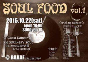 HOOD キッズダンス 清水区 ダンススタジオ Soul food