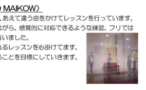HOOD キッズダンス 清水区 ダンススタジオ Scenario Vol.6 一部